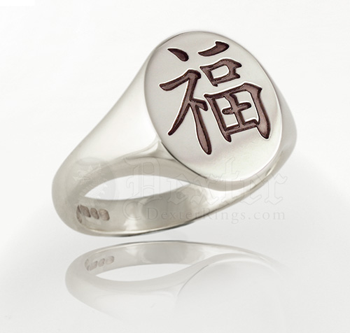 Chinese Good Luck Symbol Fu Signet Ring