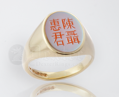 Monogramed Red Sardonyx Signet Ring - Chinese / Traditional