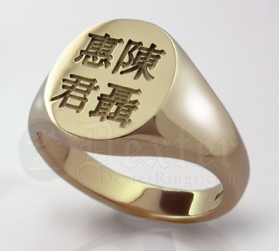 Monogramed Classic Oval Signet Ring - Chinese / Traditional